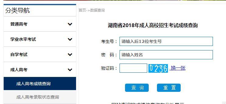 湖南省2018年成人高考成绩查询