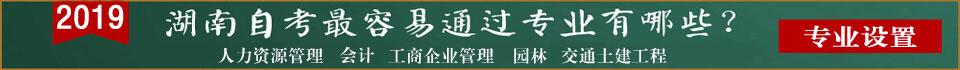湖南自考专业