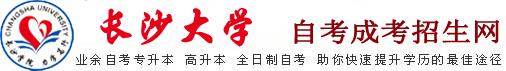 长沙大学成教manbetx万博官网下载网