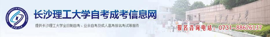 manbetx万博官网下载_万博体育手机版登录入口_万博体育app在哪里下载 - 长沙理工大学manbetx万博官网下载成考报名网