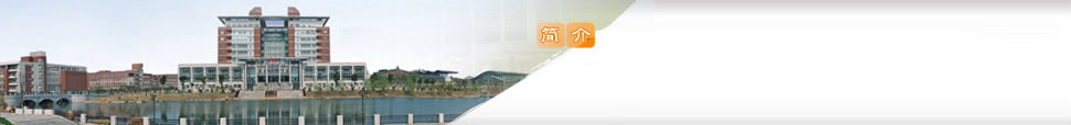 长沙理工大学manbetx万博官网下载简介