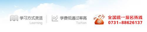 长沙理工大学manbetx万博官网下载通过率高,报名咨询:0731-88626137
