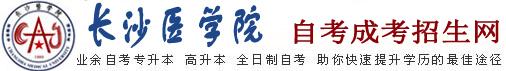 长沙医学院自考成考网