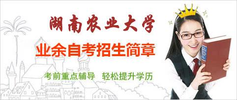 万博体育手机版登录入口农业大学manbetx万博官网下载招生简章