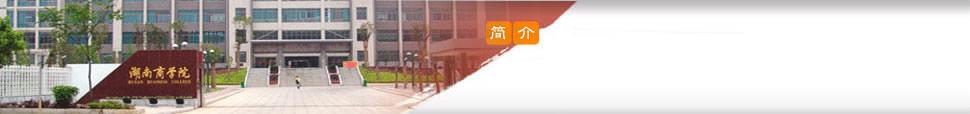 万博体育手机版登录入口工商大学manbetx万博官网下载简介