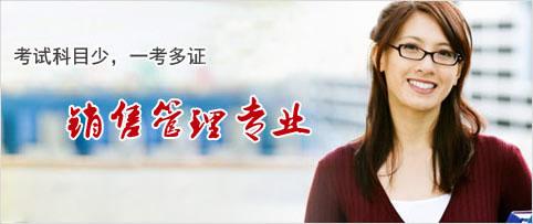 万博体育手机版登录入口工商大学manbetx万博官网下载销售管理专业