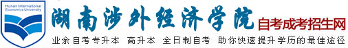 万博体育手机版登录入口涉外经济学院成教manbetx万博官网下载网