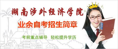 万博体育手机版登录入口涉外经济学院manbetx万博官网下载招生简章