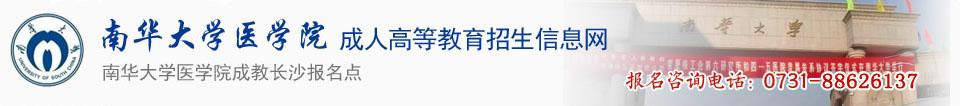 manbetx万博官网下载_万博体育手机版登录入口_万博体育app在哪里下载 - 南华大学医学院成人高考网