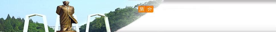 湘潭大学manbetx万博官网下载简介
