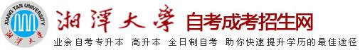 湘潭大学成教manbetx万博官网下载网