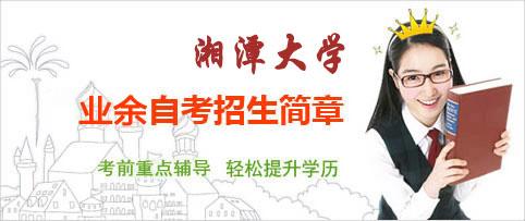 湘潭大学manbetx万博官网下载招生简章