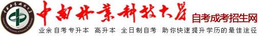 中南林业科技大学成教manbetx万博官网下载网