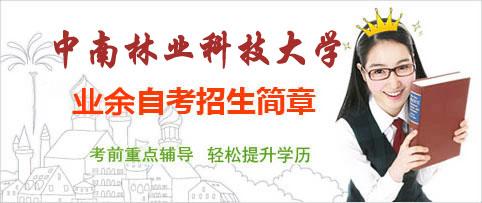 中南林业科技大学manbetx万博官网下载招生简章