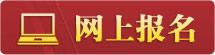 中南大学manbetx万博官网下载网上报名