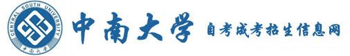 中南大学manbetx万博官网下载成考报名网