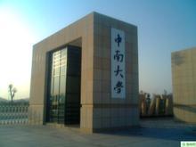 中南大学新校区