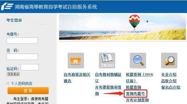 万博体育手机版登录入口省高等教育自学万博体育app在哪里下载自助服务系统