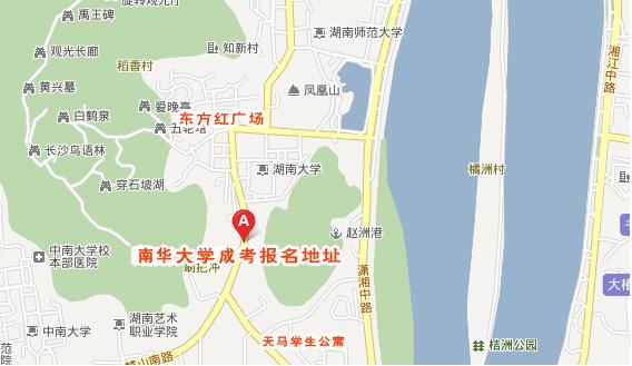 南华大学医学成考(长沙点)现场报名地址及网上报名方式