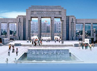 湖南涉外经济学院学校简介