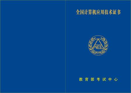 全国计算机应用技术证书(计算机NIT)样本