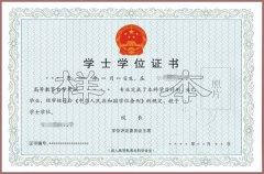 湖南商学院自考学士学位样本