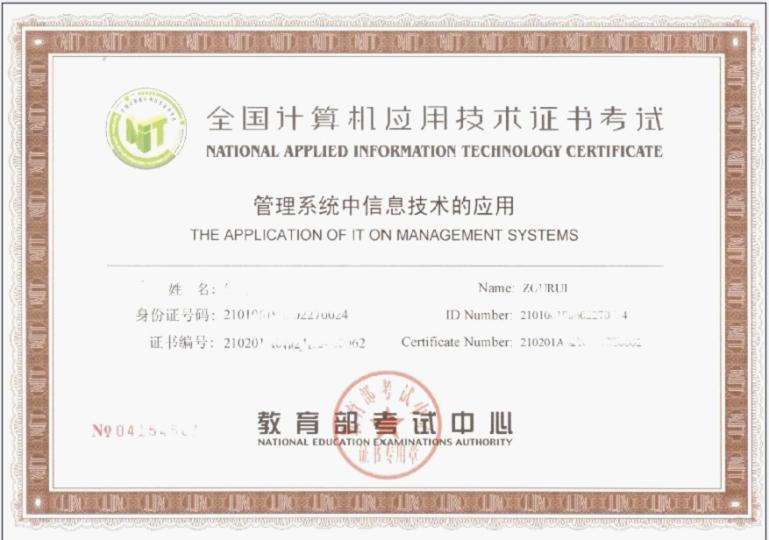 全国计算机应用技术证书(计算机NIT)证书样本
