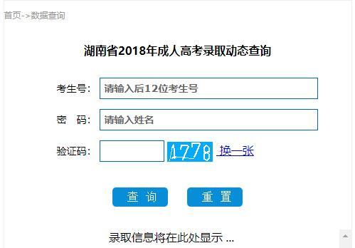 万博体育手机版登录入口2018年成人高考录取动态查询
