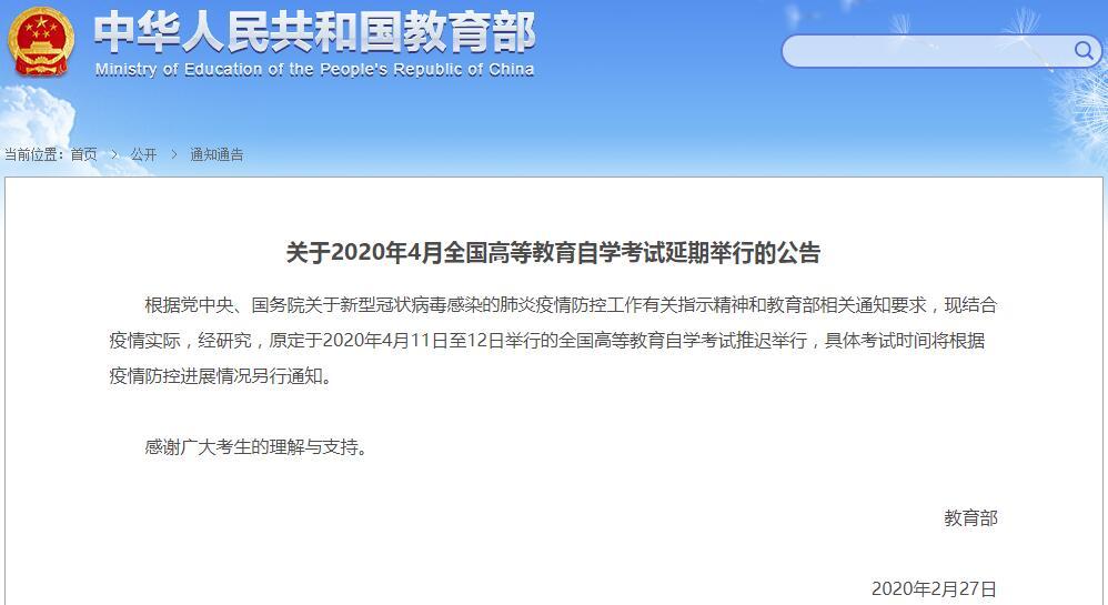 教育部通知:2020年4月11日至12日举行的全国高等教育自学万博体育app在哪里下载推迟举行